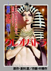 クレオパトラ−世界女帝列伝−