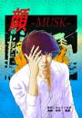 顔〜MUSK〜