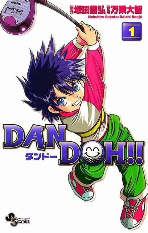 DAN DOH(ダンドー)!!〔新装版〕