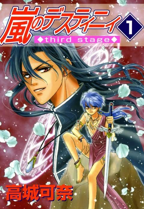 嵐のデスティニィ third stage1巻〜4巻