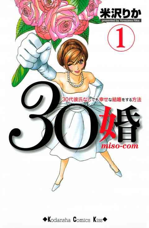 30婚 miso−com