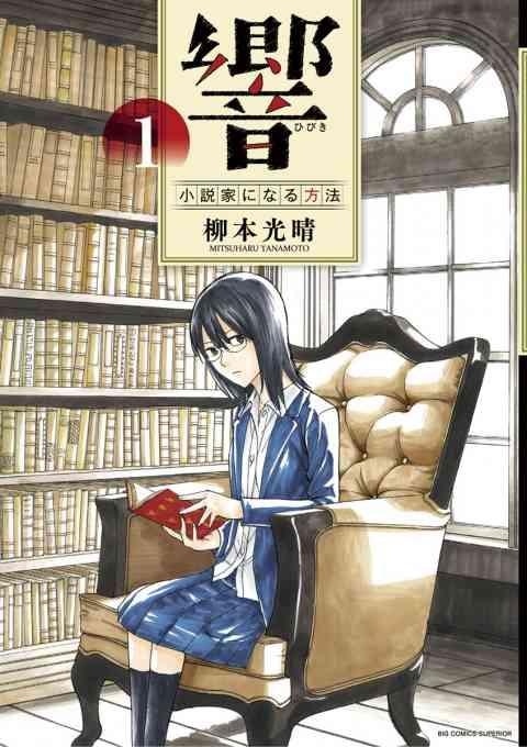 響〜小説家になる方法〜