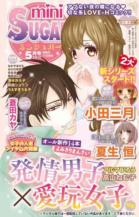 miniSUGAR Vol.38(2015年5月号)