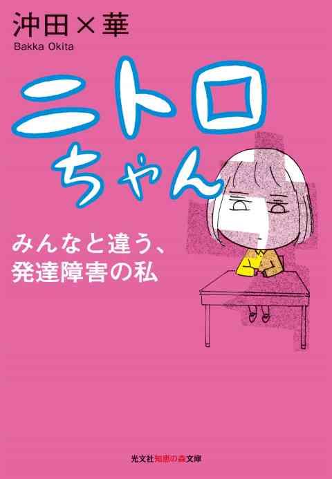 ニトロちゃん〜みんなと違う、発達障害の私〜