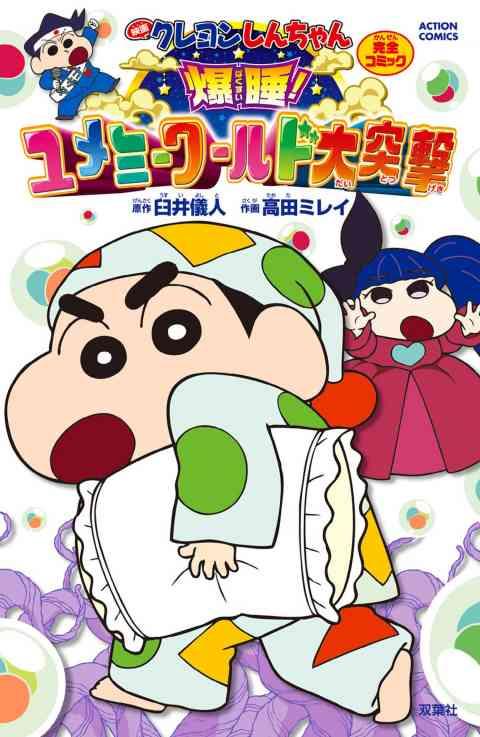 映画クレヨンしんちゃん 爆睡!ユメミーワールド大突撃