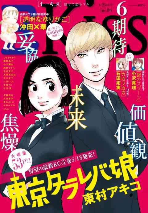 EKiss 2016年6月号[2016年4月25日発売]