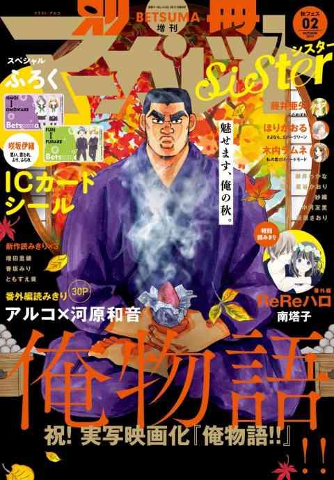 別マsisterデジタル秋フェス02号2015