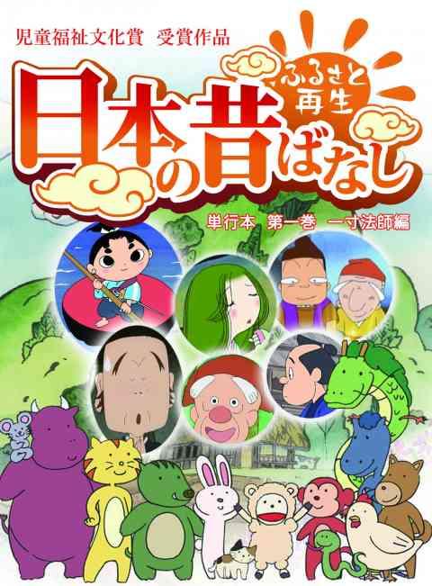 日本の昔ばなしシリーズ 単行本