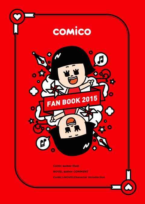 comico FAN BOOK