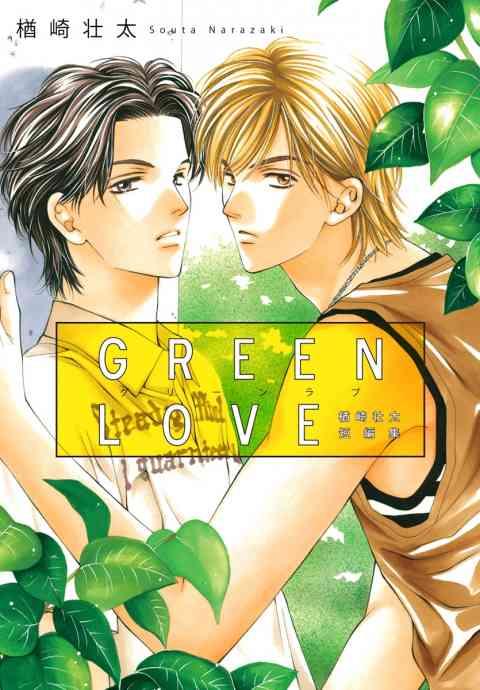 GREEN LOVE 〜楢崎壮太短編集〜