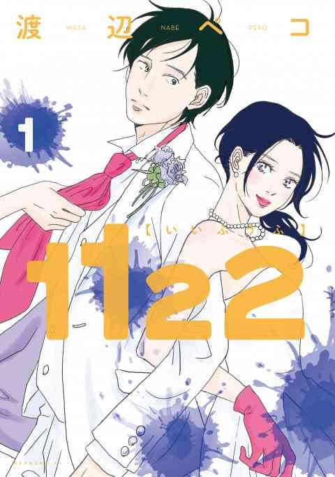 【試し読み増量版】1122