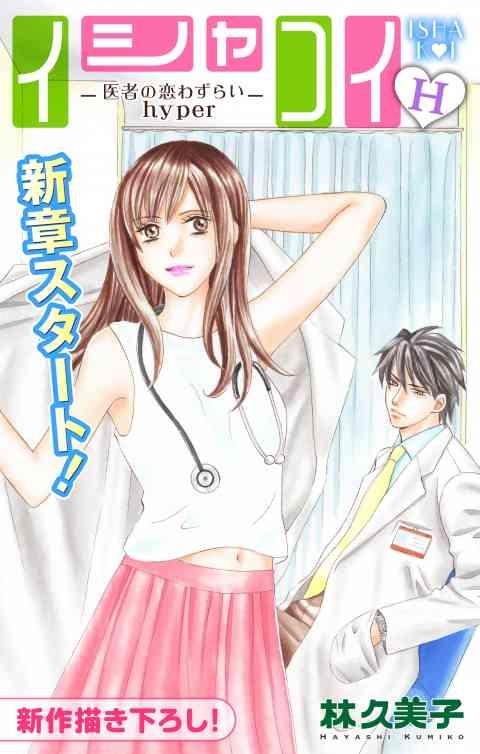 Love Silky イシャコイH -医者の恋わずらい hyper-