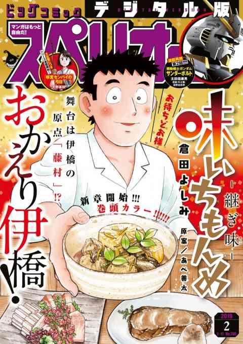 ビッグコミックスペリオール 2019年2号(2018年12月28日発売)