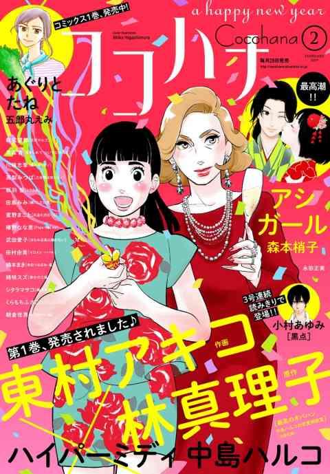 ココハナ 2019年2月号 電子版
