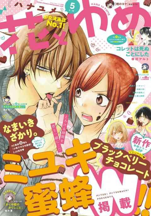【電子版】花とゆめ 5号(2019年)