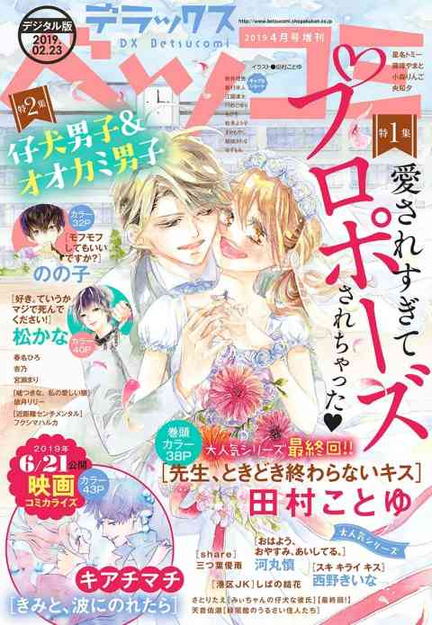 デラックスベツコミ 2019年4月号増刊(2018年2月23日発売)