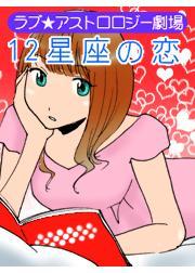 12星座の恋