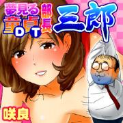 夢見るDT(童貞)部長三郎