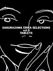 桜沢エリカ選集9「タブレッツ」