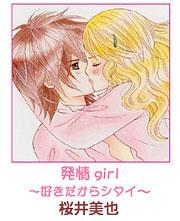 発情girl〜好きだからシタイ〜