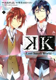 K ―Lost Small World―